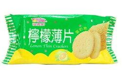 ~福義軒~檸檬薄片口味 1箱 (20包入)-批發價 特惠中 【合迷雅好物商城】