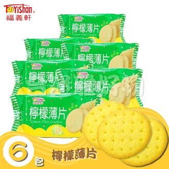 福義軒檸檬薄片(6包/組)嘉義名產【合迷雅好物商城00327】