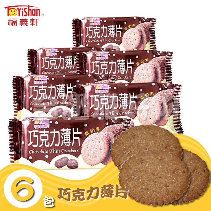 福義軒巧克力薄片(6包/組)嘉義名產【合迷雅好物商城00334】