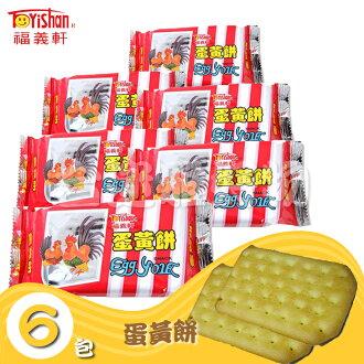 福義軒蛋黃餅(6包/組)嘉義名產【合迷雅好物商城91035】