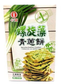 卡賀螺旋藻青蔥餅150公克【合迷雅好物商城】