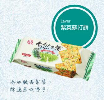 中祥自然之顏紫菜蘇打餅乾140g【合迷雅好物商城】