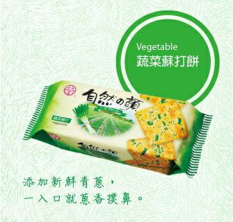中祥自然之顏蔬菜蘇打餅140g 【合迷雅好物商城】