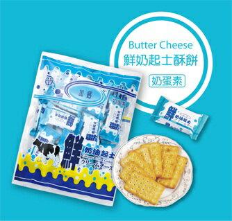 中祥鮮奶油起士酥餅(奶蛋素)360公克(量販包)【合迷雅好物商城】