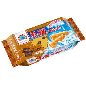 ●孔雀捲心餅63g-巧克力口味-單包【合迷雅好物超級商城】