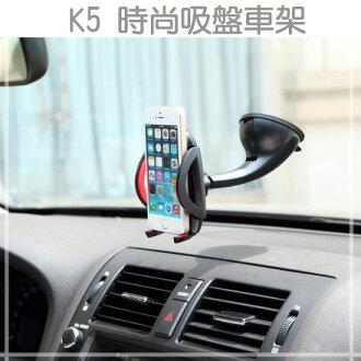 【K5時尚吸盤車架】iPhone 5s 6 6S plus HTC M8 826 Z3 ASUS 萬用智慧手機架/吸盤式車上固定架/3.5吋~6.3吋