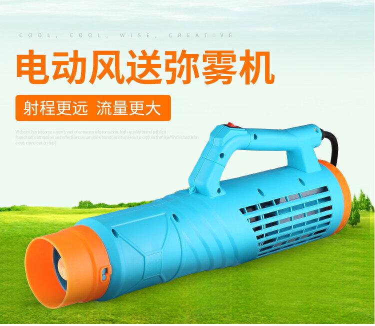 彌霧機 電動噴霧器送風筒 12v鋰電池打藥風機 養殖消毒彌霧機『DD4586』 0