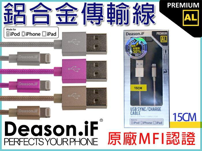 2.4A快充 Deason.iF 15CM APPLE原廠MFI認證 Lightning Cable 充電/傳輸線/C48 晶片/電源線 數據線/IPHONE 5/5S/5C/6/6S/PLUS/6+/6S+/TIS購物館
