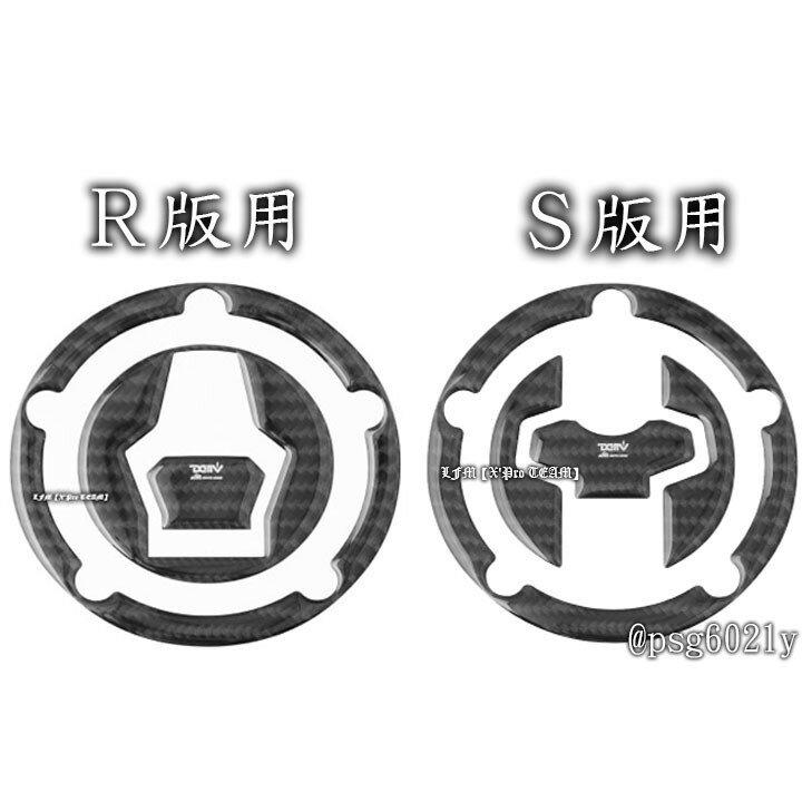 【LFM】DMV 小阿魯 GSX-S  GSX-R 卡夢保護油箱貼 油箱蓋貼 油箱保護貼 Dimotiv GSXR150