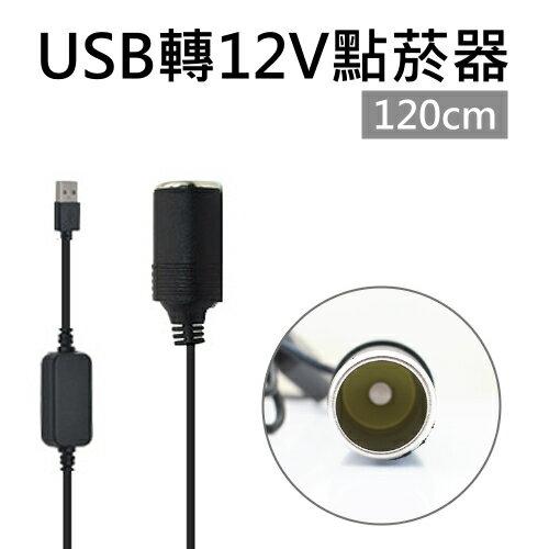 USB轉12V點菸器延長線120cmUSB轉點煙器車充變壓器充電線車用充電器點菸器車充點煙器車充