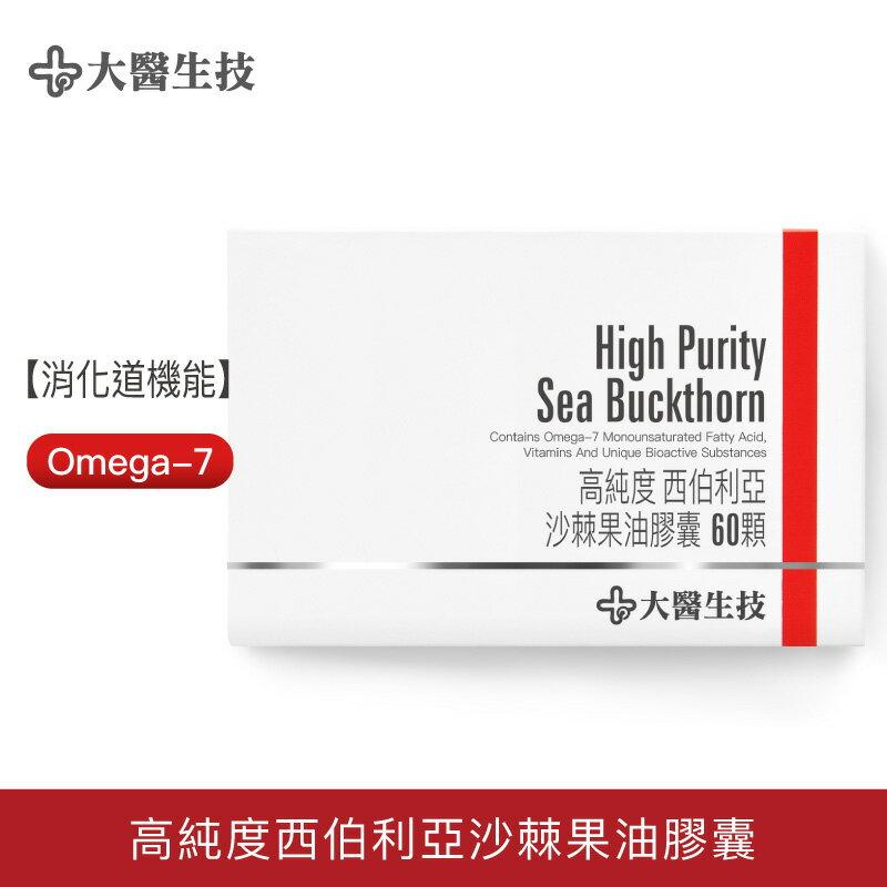 西伯利亞沙棘果油膠囊(60顆/盒)➠含不飽和脂肪酸Omega7