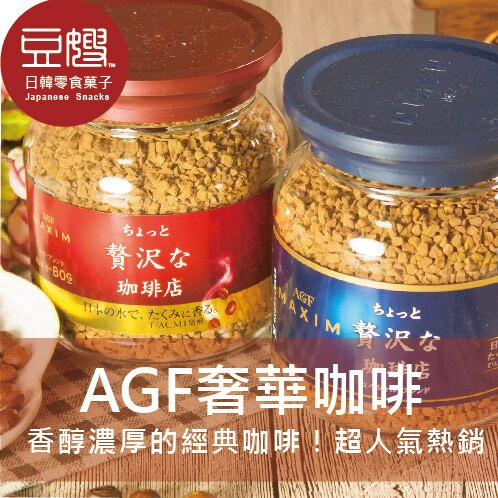 【豆嫂】日本咖啡 AGF Maxim 華麗香醇咖啡(經典原味/香醇摩卡)