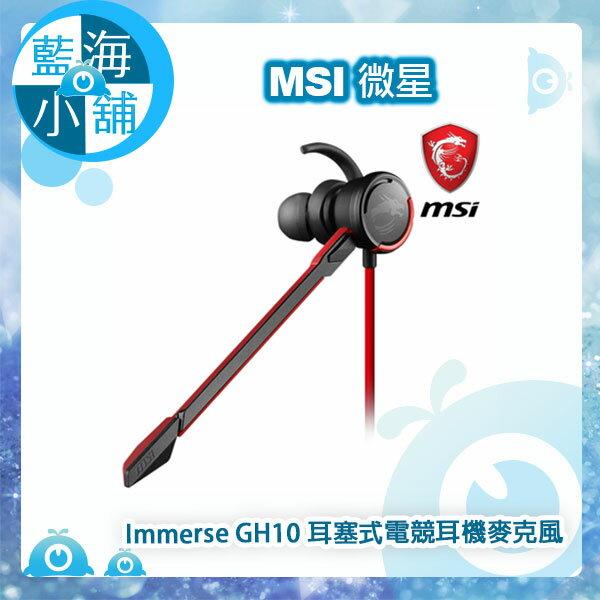 MSI微星ImmerseGH10耳塞式電競耳機麥克風