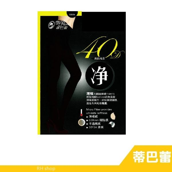 【RH shop】蒂巴蕾 淨40D薄暖天鵝絨褲襪 Tights MP8304