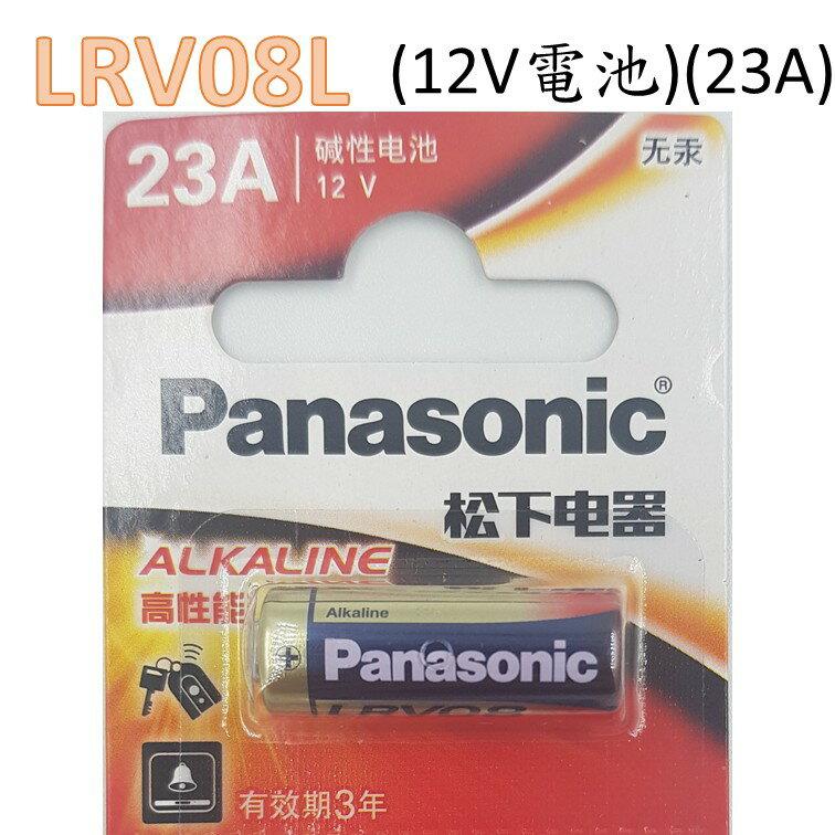 【開發票、現貨當日發】LRV08L 12V電池(23A)  松下 panasonic