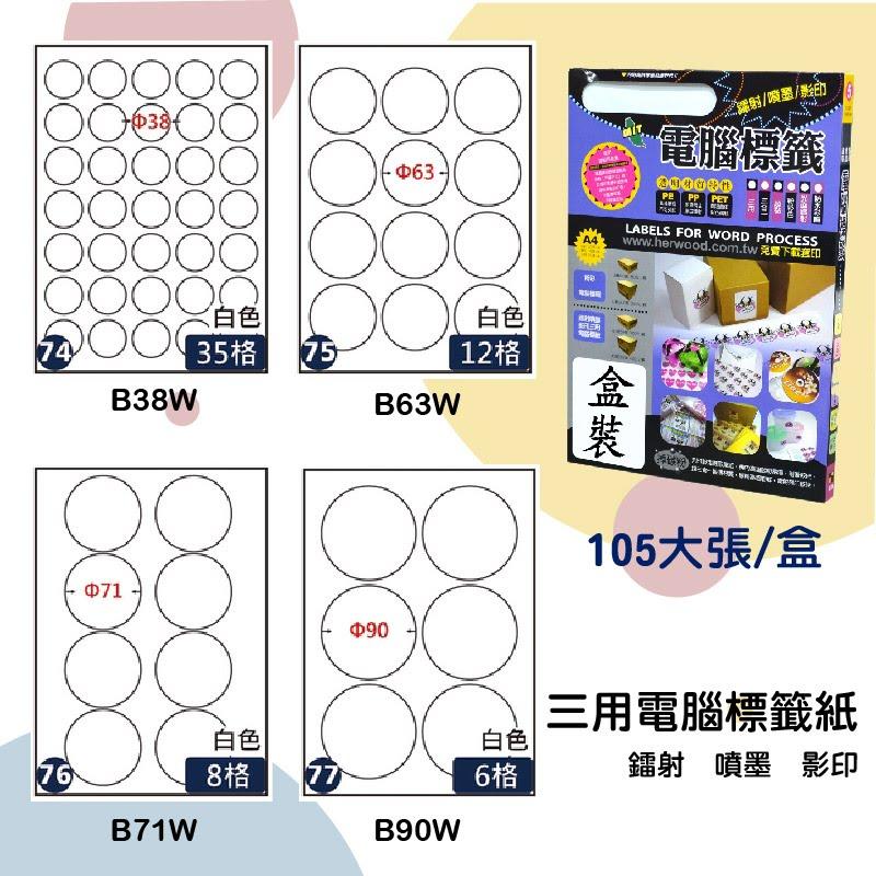 【鶴屋】三用電腦標籤 白色 B38W B63W B71W B90W 105大張/盒 影印/雷射/噴墨 標籤紙 貼紙 標示 信件