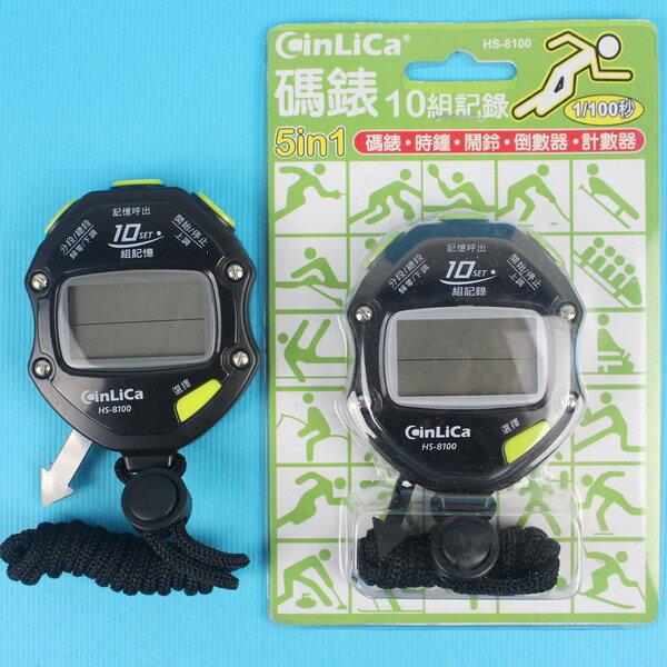 CINLICA 5合1多功能電子碼錶 HS-8100 10組記錄/一個入{促250)(碼表.時鐘.鬧鈴.倒數器.計數器)1/100秒