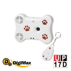 DigiMax【UP-17D】可愛造型狗骨頭寵物行為訓練器