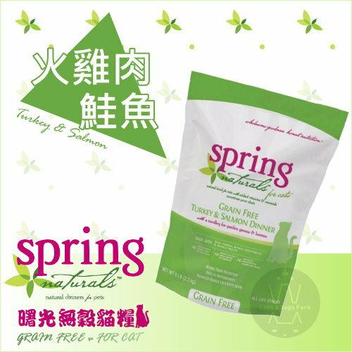 +貓狗樂園+ Spring Natural|曙光天然貓餐食。無穀火雞肉鮭魚。2磅|$730