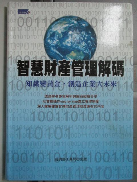 【書寶二手書T2/財經企管_HQN】智慧財產管理解碼 : 知識變黃金,創造企業大未來