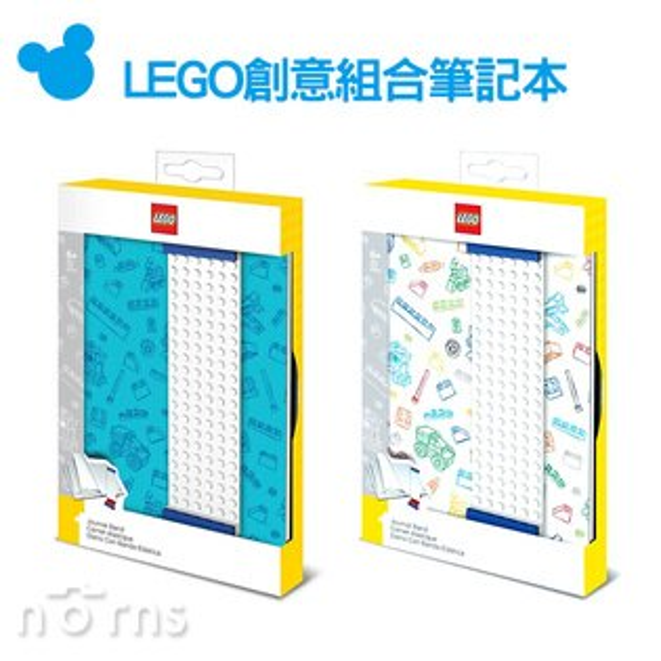 NORNS【LEGO創意組合筆記本】樂高積木文具玩具可扣上原子筆