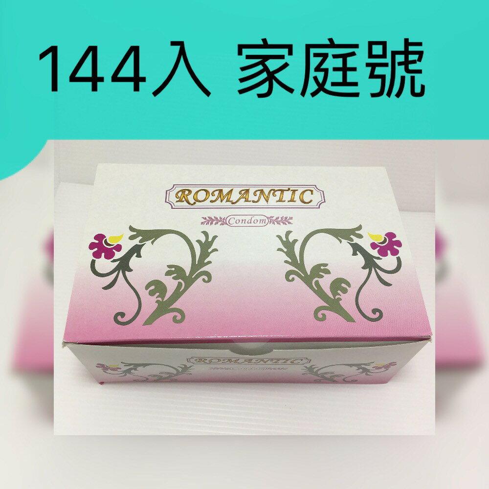 【MG】144入保險套 樂蔓蒂斯衛生套 家庭號大包裝避孕套 1-167