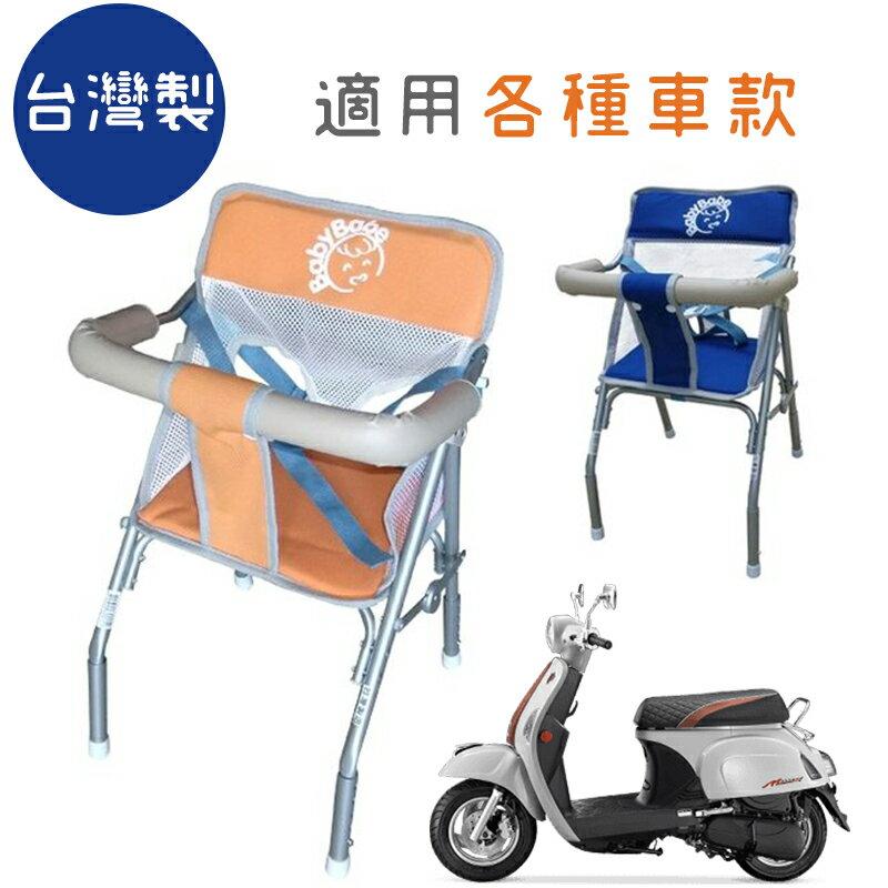 兒童機車座椅 台灣製折疊式 兒童安全摩托車椅 26808 好娃娃 0