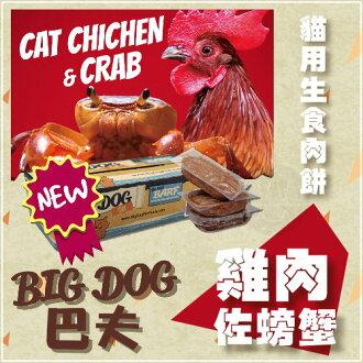 BARF BIG DOG[巴夫,貓用生食肉餅,雞肉佐螃蟹,12入]