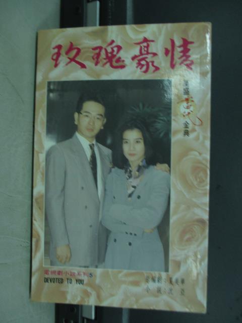 【書寶二手書T6/一般小說_IQM】玫瑰豪情_沈亞
