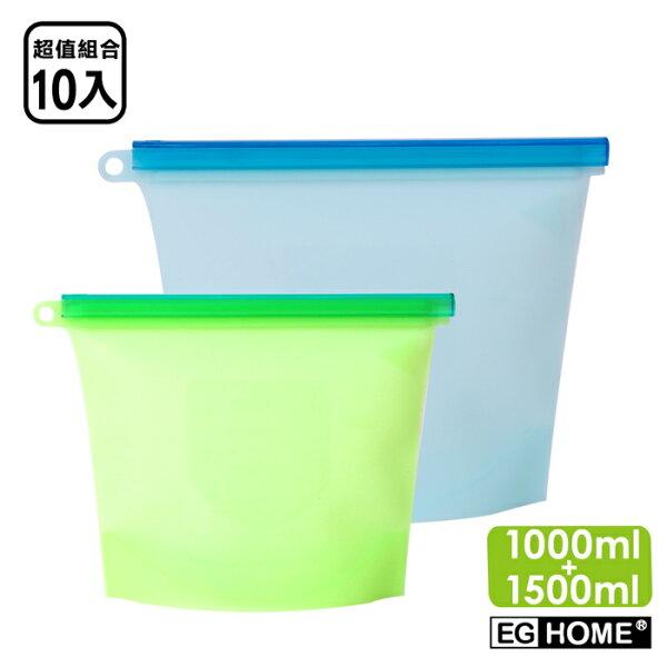 【EGHome宜居家】矽膠食物密封保鮮袋家庭實用組10入組(1000mlx5+1500mlx5)