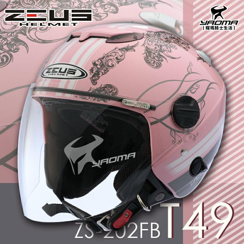 ZEUS安全帽 ZS-202FB T49 淺粉紅銀 內藏墨鏡 內鏡 半罩帽 3 / 4罩 內襯可拆 耀瑪騎士機車部品 1