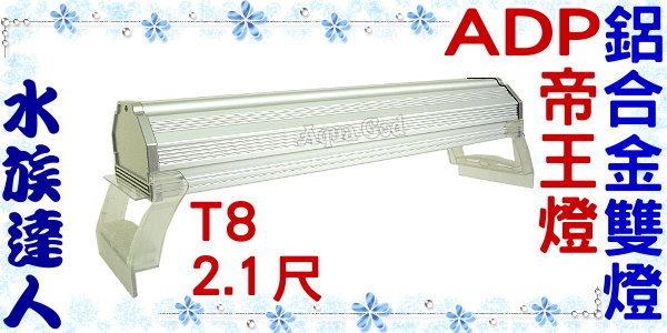 【水族達人】台製ADP《帝王燈T8鋁合金反射雙燈.2.1尺(20W*2)》送燈管、腳架!