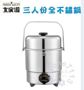 均曜家電:【大家源】三人份全不鏽鋼電鍋TCY-3205