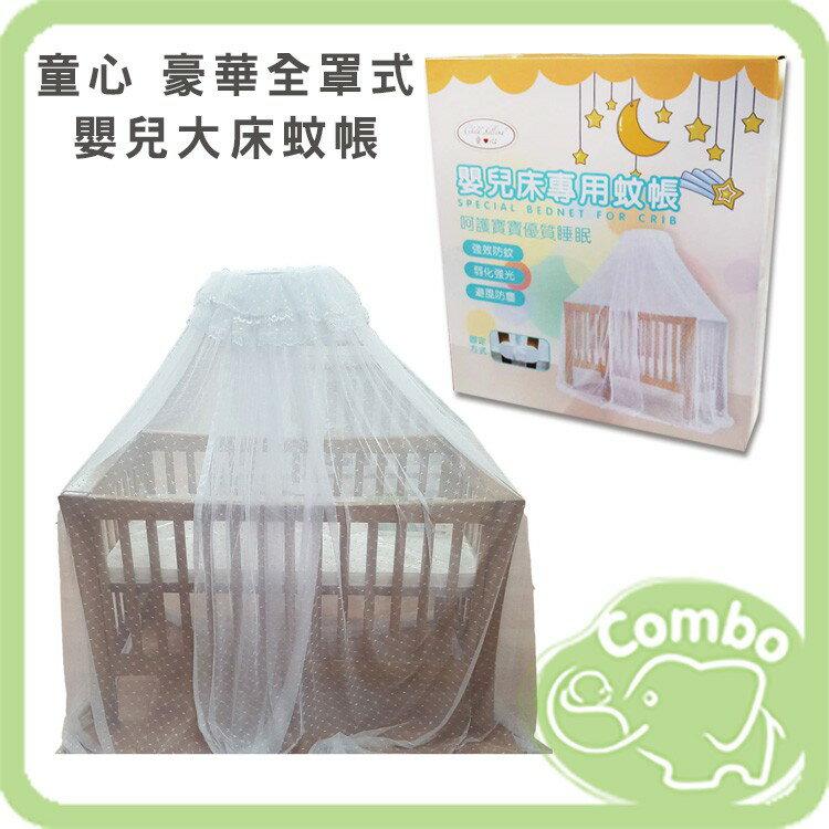 童心 豪華全罩式嬰兒大床蚊帳 (適用外徑150*76cm以下嬰兒床)