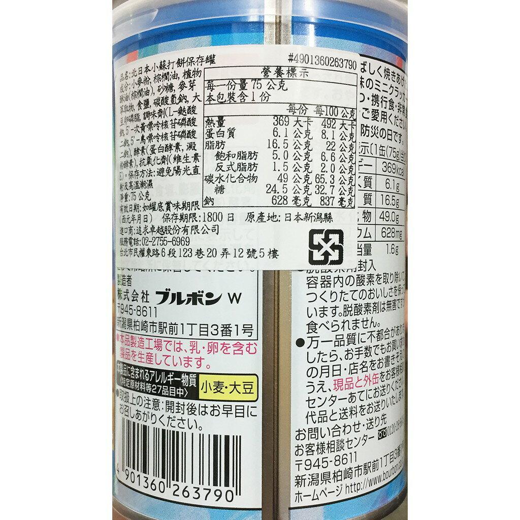 北日本BOURBON餅乾罐 - 麵包餅乾罐  /  小蘇打餅乾罐  /  牛奶餅乾罐 5