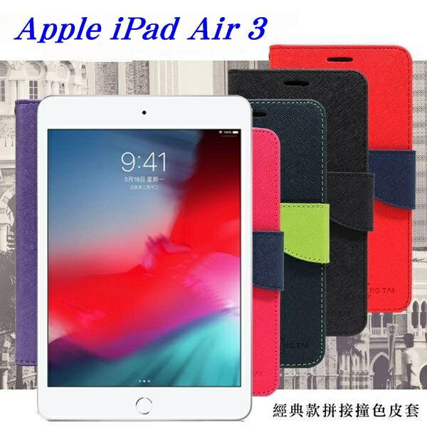 99免運 現貨 皮套   Apple iPad Air 3 經典書本雙色磁釦側翻可站立皮套 平板保護套【愛瘋潮】