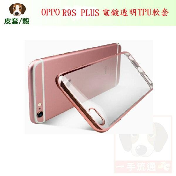 現貨免等OPPOR9SPLUS6吋電鍍透明TPU軟套手機殼保護殼R9S+