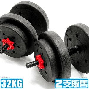 30KG槓片組合+2支短槓心(30公斤啞鈴15公斤+15KG槓鈴.重力舉重量訓練短桿心.運動健身器材.推薦哪裡買)M00122