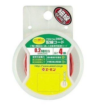 權世界@汽車用品 日本AMON 車內外用 低功率配線用電線 紅色 0.2sq(AWG24) 4m長 2800