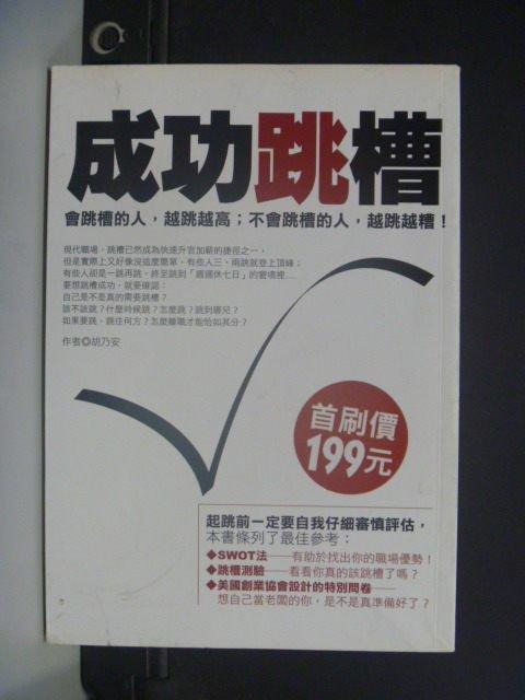 【書寶二手書T6/財經企管_GSB】成功跳槽_胡乃安