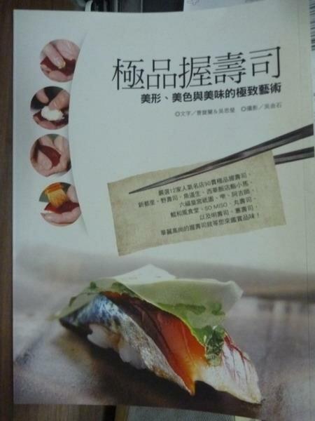 【書寶二手書T7/餐飲_PJK】極品握壽司_曹馥蘭