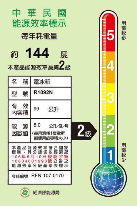 新春活動 東元 TECO R1092N 小鮮綠 99公升單門小冰箱 灰 公司貨 二級 定頻 節能冰箱 99L 適 套房 學生 宿舍 2