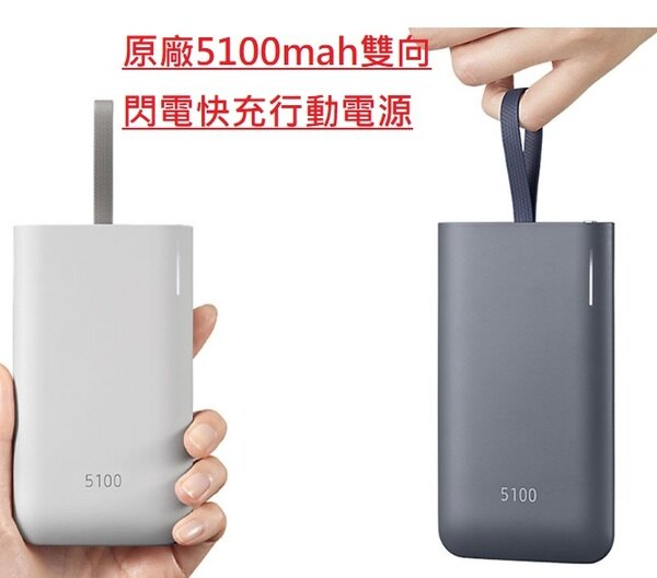 Samsung原廠雙向閃電快充行動電源5100mah