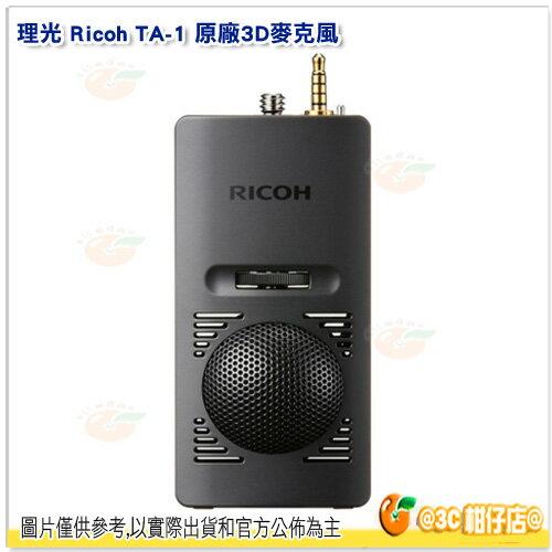 預購 理光 Ricoh TA-1 原廠3D麥克風 富?公司貨 TA1 THETA V 專用 360度 收音 鐵三角