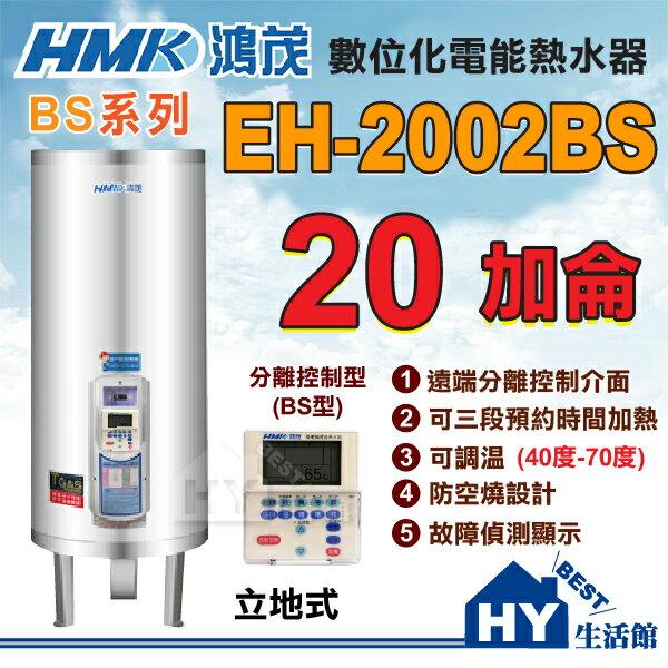 《鴻茂》 BS系列 數位化 分離控制型 電能熱水器 20加侖 EH-2002BS 立地式【不含安裝、區域限制】《HY生活館》水電材料專賣
