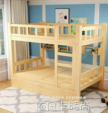 【現貨】實木兒童高低床上下床雙層床上下鋪床成人現代簡約學生宿舍鬆木床QM  【新年禮品】