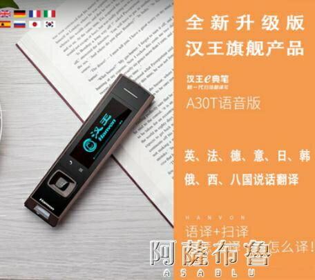 翻譯機 漢王E典筆A30T升級版語音版同聲翻譯中英電子詞典學習掃描翻譯機-韓尚華蓮