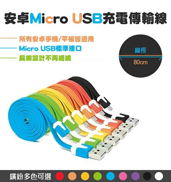 安卓MICRO USB彩色傳輸線 現貨 當天出貨 扁線 充電 多色可選 馬卡龍 長度80公分【coni shop】
