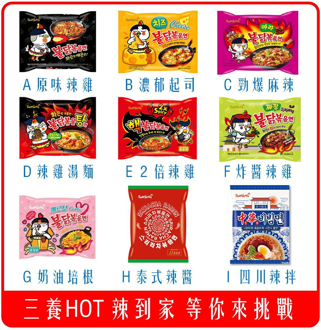 《Chara 微百貨》韓國 三養 奶油培根 粉紅 辣雞 起司 2倍辣 湯麵 麻辣 泡菜 炒麵 炸醬 四川 拉麵 泰式