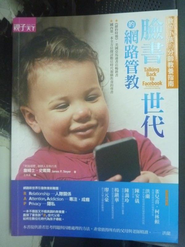 【書寶二手書T2/親子_YFH】臉書世代的網路管教_史戴爾